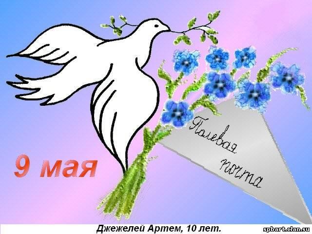 Артем- 9 мая - Татьяна Александровна Подосенина
